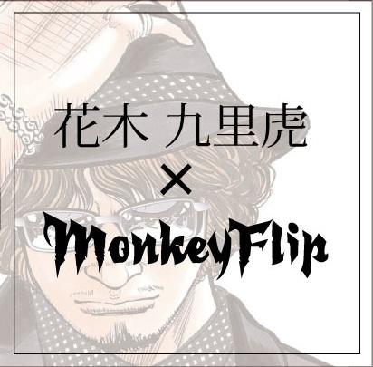 花木九里虎×MonkeyFlip