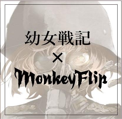 幼女戦記×MonkeyFlip