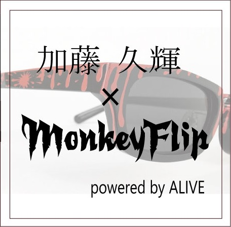 加藤久輝×MonkeyFlip Musketeer