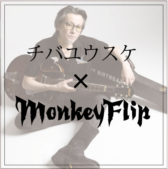 チバユウスケ×MagicalDesign×MonkeyFlip