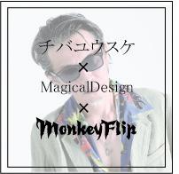 チバユウスケ×MagicalDesigh×MonkeyFlip 2020