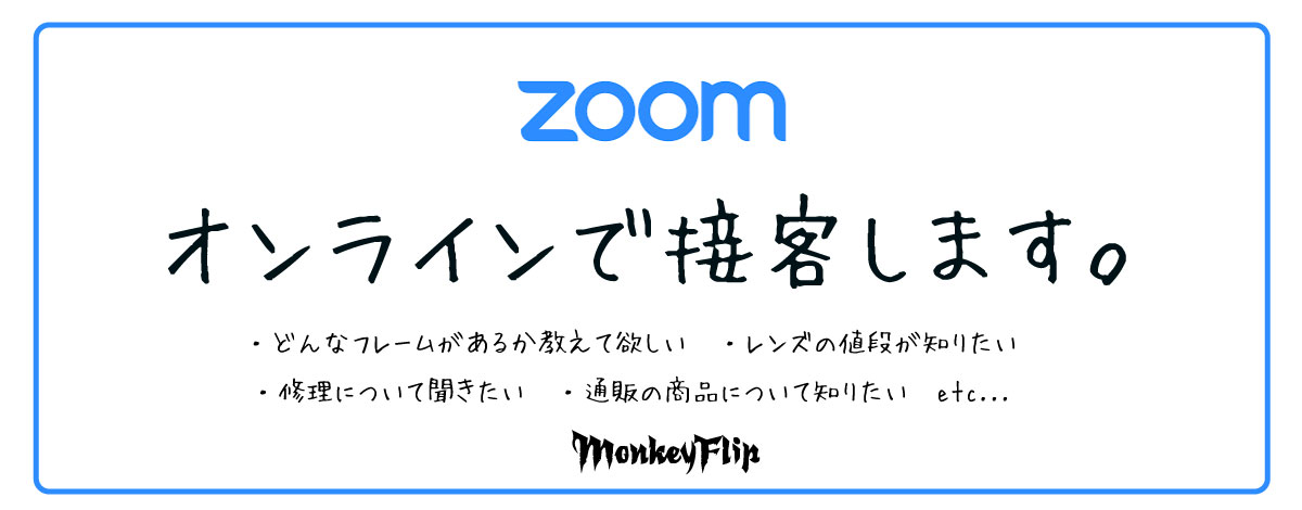 zoom接客